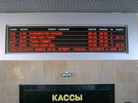 ИнформСвет - Табло для ж/д вокзалов